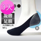 【婭薇恩】嫩白足膜襪3入組★時尚塑身aLOVIN(隱形*3_2色_2尺寸任選)