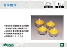 ||MyRack|| 日本LOGOS 香茅蠟燭 防蟲蠟燭 4入 15g 香茅蠟燭 驅蚊蠟燭 防蚊 No.74309010