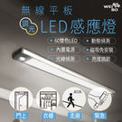 WEIBO 超亮60顆雙色LED 無線LED自動平板調光感應燈-LI3360L