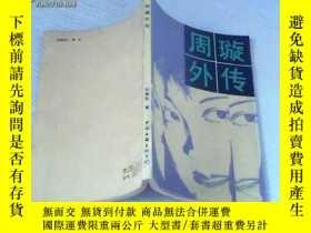 二手書博民逛書店罕見周旋外傳Y14350 餘雍和著 中國文聯出版公司 出版198