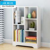 書柜書架簡約現代小書架落地簡易置物架臥室組合學生用桌上省空間【限時八折】