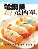 (二手書)電鍋菜最簡單:50道好吃又養生的電鍋佳餚