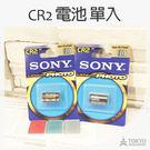 【東京正宗】 Panasonic國際牌/Sony索尼 CR2 鋰電池 3V1入 M25 50s 70相機 SP1相印機