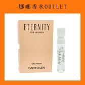 Calvin Klein CK Eternity 永恆瞬間女性淡香精 1.2ml 針管【娜娜香水美妝】