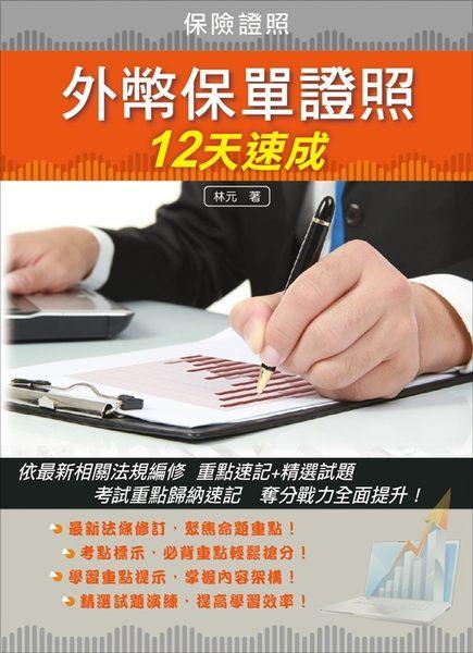 【全新改版】外幣保單證照12天速成(Q022F17-1)