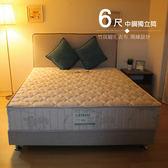 床墊 / 6尺中鋼獨立筒 / 竹炭床墊可吸濕排汗 / 護脊型硬式床墊  A6 愛莎家居