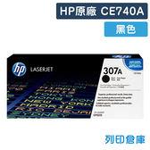 原廠碳粉匣 HP 黑色 CE740A / CE740 / 740A / 307A /適用 HP Color LaserJet CP5225