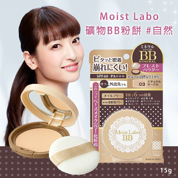 日本Moist Labo 礦物BB粉餅10g#自然色