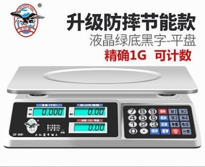 稱重電子稱商用臺秤30kg公斤計價稱秤稱/臺稱只顯示公斤