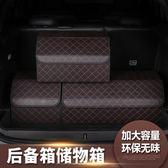 汽車后備箱儲物箱車載收納箱多的功能折疊置物箱整理箱車內飾用品