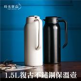 1.5L復古不鏽鋼保溫壺 簡約黑白不銹鋼保暖瓶 真空保溫水壺 冷熱水壺-時光寶盒8235