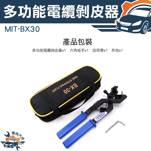 《儀特汽修》絕緣導線剝除 直徑15-30mm 電力電纜線 絕緣導線 子線纜剝皮刀MIT-BX30