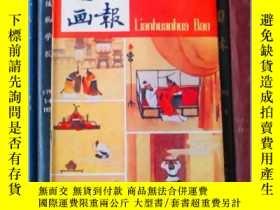 二手書博民逛書店罕見連環畫報(1985年第8期)Y342 連環畫報編輯部 人民美