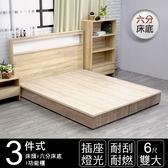 IHouse-山田 日式插座燈光房間三件組(床頭+六分床底+功能櫃)-雙大6尺