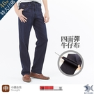 【NST Jeans】特大尺碼 四面彈刷色 幽藍深海牛仔男褲-中腰直筒 393(3815) 台製 專櫃精品30-46腰