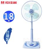 優佳麗 18吋直立式電風扇/涼風扇 HY-1825~台灣製造