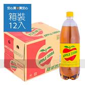 【大西洋】蘋果西打1250ml,12瓶/箱
