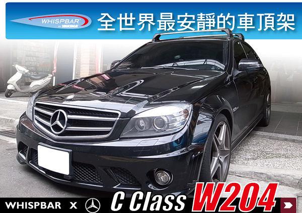 ∥MyRack∥WHISPBAR FLUSH BAR 賓士 Mercedes Benz C Class W204  專用車頂架∥全世界最安靜的行李架 橫桿∥