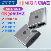 Acasis hdmi切換器4K高清轉換一分二雙向切換二進一出分配器1進2出分集 創意家居