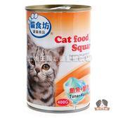 【寵物王國】貓食坊-鮪魚+蟹肉貓罐400g