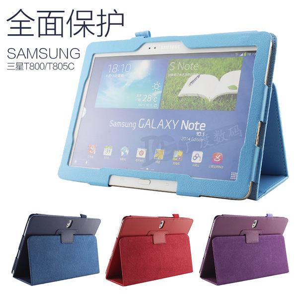 荔枝紋 三星 Galaxy Tab S 10.5 T800 T805c 平板皮套 防摔 支架 相框皮套 T800 平板套 荔枝紋 保護殼