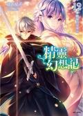 精靈幻想記(12)(首刷限定版)