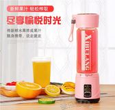 榨汁機XL-A7充電便攜式榨汁機電動迷你果汁機學生嬰兒料理榨汁杯 【品質保證】