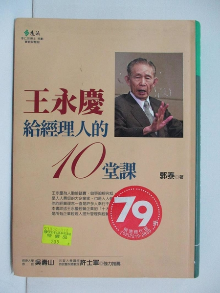 【書寶二手書T6/財經企管_H1S】王永慶給經理人的10堂課-實戰智慧叢書_郭泰