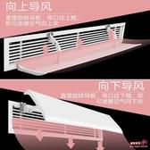 空調擋風板 遮風板風管機冷暖氣出風口擋板防直吹導風板罩通用