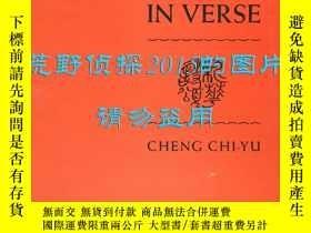 二手書博民逛書店鄭啓愚《新華詩頌》(New罕見China in Verse),又