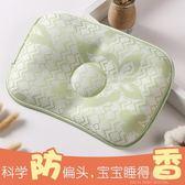 嬰兒枕頭0-1-3歲決明子夏季涼爽透氣小寶寶夏天防偏頭定型枕『小淇嚴選』