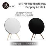 細節質感再升級【24期0利率+結帳特惠】B&O PLAY Beoplay 藍芽無線 喇叭 A9 MK4 尊爵黑/皓月白 公司貨