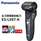 【24期0利率】Panasonic 國際牌 ES-LV67-K 3D全方位 電動刮鬍刀 黑色 公司貨 LV67