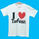 【收藏天地】創意T桖*我愛台灣T桖(白色)