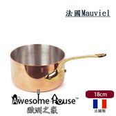 法國 Mauviel 銅鍋 M150系列 18cm單銅柄 深鍋 #6520.18  #6720.18