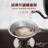 【61號交響樂】台灣製經典不鏽鋼雙層手沖濾杯(1-2人份)- 適用手沖咖啡、茶葉等/免用濾紙