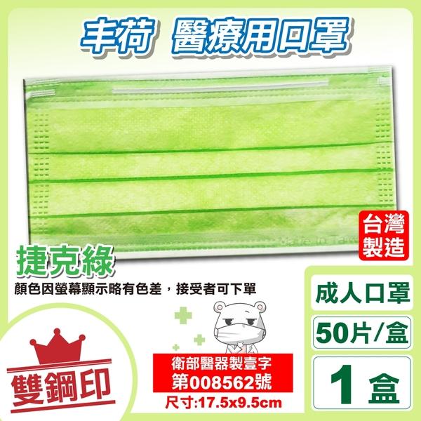 丰荷 雙鋼印 成人醫療口罩 醫用口罩 (捷克綠) 50入/盒 (台灣製 CNS14774) 專品藥局【2017751】