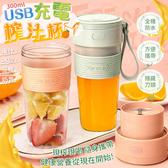 便攜式USB充電榨汁杯 300ml 無線電動榨汁機 果汁機 榨汁器【HA0404】《約翰家庭百貨