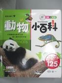 【書寶二手書T2/雜誌期刊_KPW】動物小百科(附CD)_曹毓倫