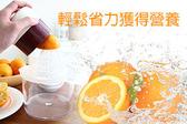 《全佳豪》便利免電透明旋轉式果菜榨汁機 製 一年