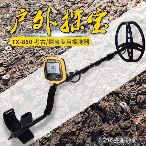 探測器地下探寶器高精度尋寶器考古探金器脈沖地下金屬探測儀 1995生活雜貨NMS