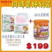 【醫康生活家】舒達率 醫用小孩口罩 50入/盒 (可選色-藍、粉、綠) +QQ水果軟糖 220g*1