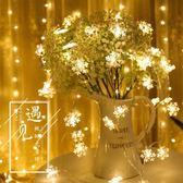雪花星星燈led小彩燈閃燈串燈滿天星圣誕樹電池燈串裝飾新年