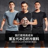 排汗衣 健身服短袖男速干衣運動跑步t恤緊身籃球