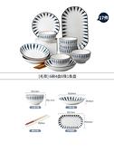 日式6-10人家用碗碟套裝 創意飯碗菜盤組合學生宿舍碗盤餐具套裝 艾瑞斯
