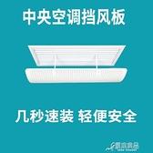 空調擋板 中央空調擋風板空調擋風板 空調擋風罩導風板空調出風口擋板