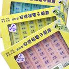 【安德福】全日型電子式藥盒 電子藥盒 智...