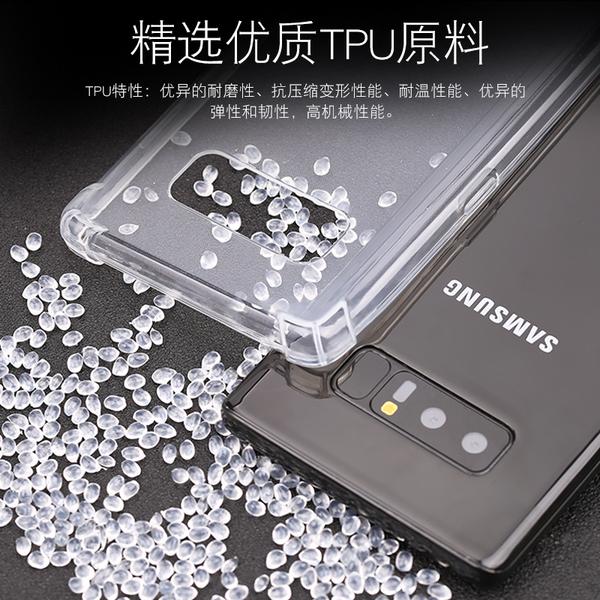 88柑仔店~ 三星 NOTE8 NOTE9 S9 Plus S8 Plus 防摔蓋樂世手機殼軟透明矽膠套