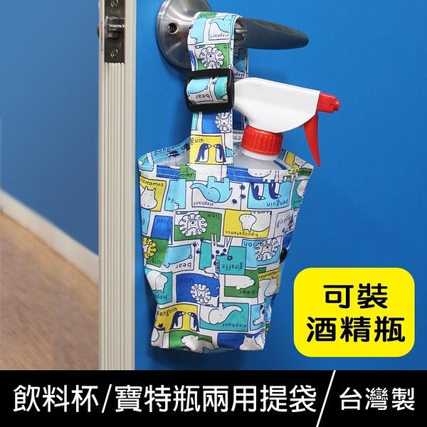 【網路/直營門市限定】珠友 SC-10076 台灣花布飲料杯提袋/減塑環保杯套杯套/酒精瓶提袋