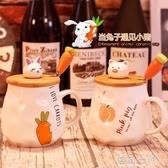 日式兔子馬克杯女學生帶蓋勺少女心杯子陶瓷可愛粉牛奶早餐杯帶蓋 海角七號